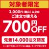 【先着】Yahoo!ショッピング大決算セール!最大40倍ポイント、2,000円以上で使える700円OFFクーポン配布中!クリスタルガイザー 500ml×48本 実質1,359円送料無料などに!【対象者限定】