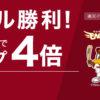 【楽天好きは今日がチャンス!】祝トリプル勝利!マラソンと併せろ!!