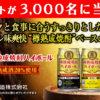★3,000名!タカラ「樽熟成焼酎ハイボール」 3本セットの無料引換券がプレゼント中!