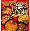 【大幅値下がり!】ひかり味噌 選べるスープ春雨スパイシーHOT  10食×2個が激安特価!