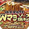★【タイムセール】日清 デカうま Wマヨソース焼そば 153g×12個が1,425円!