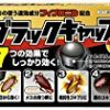 アース製薬 ブラックキャップ ゴキブリ駆除剤 12個入が激安特価!