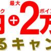 スマホ契約で1万円キャッシュバック+最大2万ぷららポイントもらえるキャンペーン【ひかりテレビショッピング】