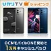 【25日12時まで】OCNモバイルONE×ひかりTVショッピング 1万円キャッシュバック+最大2万ぷららポイントもらえるキャンペーン