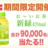 【先着90,000名様】 Yahoo!プレミアム特典で「お~いお茶 新緑」もらえるよ~