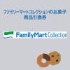 【5/22・スピードくじ】ファミリーマートコレクションのお菓子の無料引換券を配布!【要Yahooプレミアム】