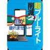 【本日限定】ソースネクスト 超ブルーライト削減 Ver.2 送料不要324円