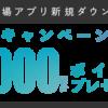 ★楽天市場アプリ 新規ダウンロードで 1,000ポイントプレゼントキャンペーン!