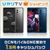 【5/25まで】『OCNモバイルONE』×ひかりTVショッピング、1万円キャッシュバック+最大2万ぷららポイントもらえるキャンペーン開催中!