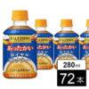 【今日】アサヒ フォションあったかいロイヤルミルクティーPET280ml 1本あたり46円など!【送料無料】