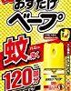 【さらに30%OFF!】おすだけベープ ワンプッシュ式 120回分スプレー 無香料 28mlが激安特価!