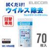 【アウトレット】ELECOM WC-VR70SP - ウイルス除去クリーナー ウェットティッシュ詰め替え用