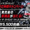 ★【25日まで】合計5500名!キリン・ザ・ストロング新商品1ケース(350ml缶×24本)がプレゼント中!