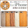 【22~23時】天然木採用 iPhoneケース 送料込640円ほか Liview Mall Yahoo店 クーポン利用で全品半額