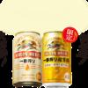 ★【13日まで】1,000名!一番搾り生ビール(350ml)1缶、一番搾り 超芳醇(350ml)1缶、合計2本セットがプレゼント中!