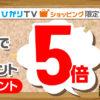 ★【7月8日限定】ひかりTVショッピング d払いでdポイント(通常ポイント)5倍キャンペーン!ドコモじゃなくても使える!