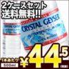 【ワウマ】クリスタルガイザー 500ml×48本が1,890円の特価、発送日に注意