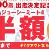 ★ピザハットオンライン 絶品ジューシーミート4 Lサイズが50%OFF(ハンドトス生地限定)!