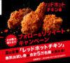 KFCの「レッドホットチキン」無料お試し券が合計5万名様に当たる、Twitterフォロー&リツイートキャンペーン 7月11日まで