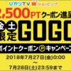 【28日まで】ひかりTVショッピング GOGOポイントクーポン!キャンペーン 25,000 円以上のお買い物&クーポン適用で2,500ポイントプレゼント