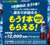 ローソン・ポプラ限定、「ペプシ Jコーラ 600ml」を飲んで当たりが出たらもう1本もらえる【合計12,000名】 7月31日まで
