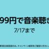 Amazon Music Unlimited 4ヶ月99円キャンペーン!