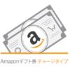 ★Amazon ギフト券チャージで最大3%ポイントキャンペーン!ギフト券(配送タイプ) 5,000円購入で最大1,000ポイントプレゼント、初回購入で1000ポイントキャンペーンも!
