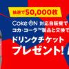 ★【7日まで】50,000名!コカ・コーラ製品1本と引き換えられる「お試しドリンクチケット」がプレゼント中!