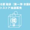 ★【午前10時まで】無印良品ネットストア 2018夏福袋 第一弾 衣服雑貨が抽選販売中!