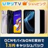 【7/11まで再開】『OCNモバイルONE』×ひかりTVショッピング、1万円キャッシュバック+最大3万ぷららポイントもらえるキャンペーン開催中!