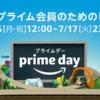 【予告】7.16/17 Amazon最大のセールが クル━━━━(゚∀゚)━━━━!!【当日は休め!】