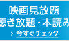 ★【学生限定】Amazon Prime Student 6ヶ月無料体験キャンペーン!