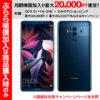★さらに1,500pt+dポイント3倍+さらに2万円キャッシュバック+24,000pt!Huawei AIチップ内蔵の6型SIMフリースマ-トフォン Mate10 Proが送料無料74,800円!