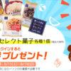 ★【19日まで】必ずもらえる!ローソンセレクト菓子の無料引換券がプレゼント中!