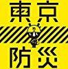 【無料だから貰っとけ】東京防災 キンドル版が激安特価!
