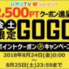 【25日まで】ひかりTVショッピング GOGOポイントクーポン!キャンペーン 25,000 円以上のお買い物&クーポン適用で2,500ポイントプレゼント