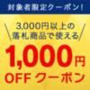 【対象者限定】ヤフオクで使える1,000円OFFクーポンだよ~[2018/9/2まで]