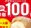 8月8日は「ビアードパパの日」パイシューが1個100円に
