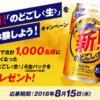 ★【15日まで】合計1,000名!キリン のどごし 生 6缶パック(350ml×6本)がプレゼント中!