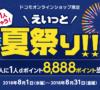 ドコモオンラインショップで88人に1人dポイント8888ポイントが当たる「えいっと夏祭り!!」開催中 8月31日まで