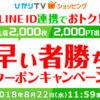 【2,000pt還元クーポン】ひかりTVショッピングでLINE ID連携ユーザー限定配布【先着2,000枚】