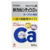 【15時】【第2類医薬品】新カルシチュウD3 100錠 3,360円など!【送料無料】