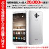 ★さらに2万円キャッシュバック+15,000pt+6,000pt(お昼まで)!Huawei ライカダブルレンズを搭載した5.9型SIMフリースマートフォン Mate 9が送料無料55,000円!