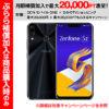 ASUS ZenFone 5Z 6.2インチSIMフリースマートフォン 音声SIM契約+指定OP&月額補償加入で実質25,835円 送料無料