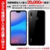 ★さらに1万円キャッシュバック+15,000pt+3,000pt+6,000pt+dポイント最大7倍!Huawei  SIMフリースマートフォン P20 liteが送料無料30,987円!