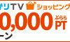 ★【25日お昼まで】OCNモバイルONE×ひかりTVショッピング 最大2万円キャッシュバック+最大3万ぷららポイントもらえるキャンペーン!