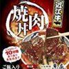 【タイムセール】魚庄のあつあつレトルト焼肉丼が激安特価!
