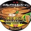 ★【タイムセール】日清食品 行列のできる店のラーメン 和歌山 131g×12個入が2,721円!