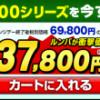 【本日限定!】ロボット掃除機 ルンバ876 R876060が40,824円の特価