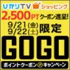 【ひかりTVショッピング】何度でも2,500ポイント還元!金曜土曜限定!必ず3倍も